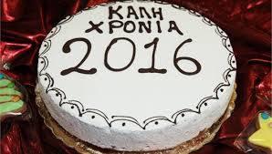 ΒΑΣΙΛΟΠΙΤΑ 2016